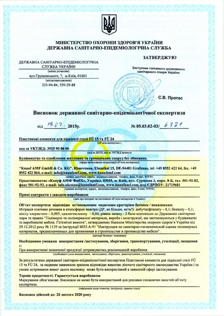 AMF FÜ 15-24 санітарно – епідеміологічна експертиза